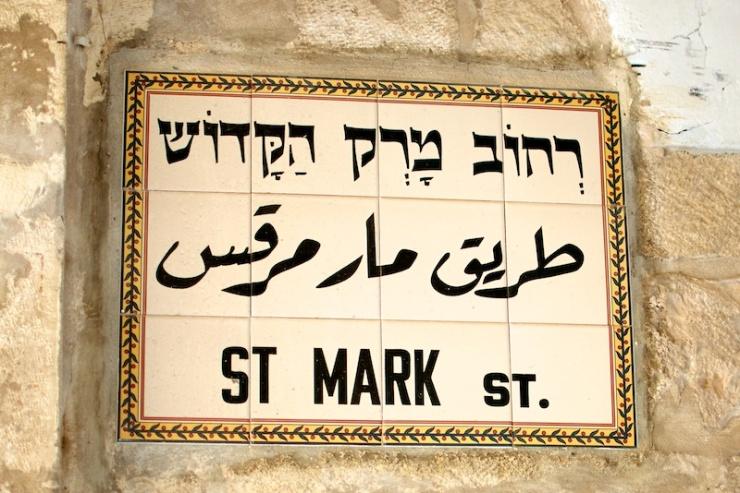 Eenvan de steegjes in de Oude Stad van Jeruzalem leidt naar dit bijzonder kerkje.