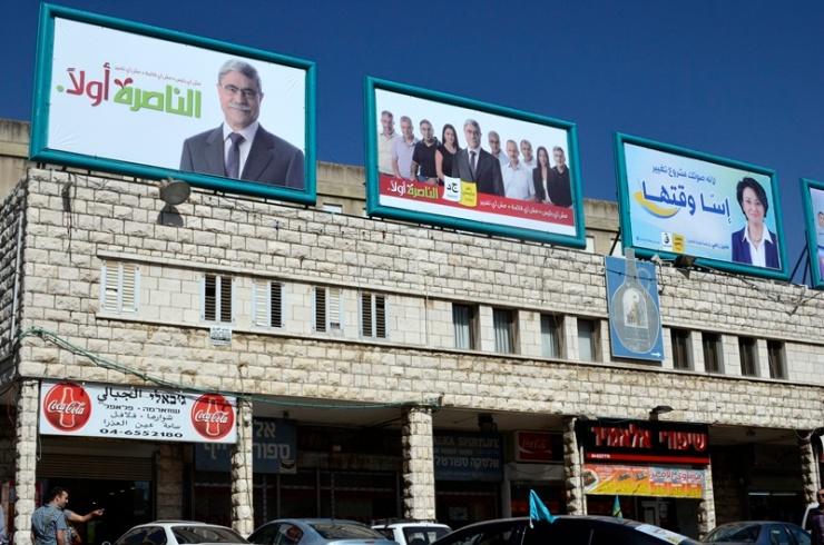 Portretten van Ramiz Jaraisy (l) en Hanin Zoabi (r) op een gebouw in Nazareth. Foto: Alfred Muller