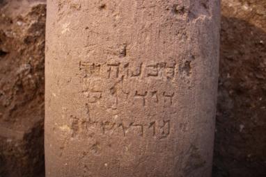 5 Inscriptie met de naam Jerzalem, foto Danit Levy, Israelische Oudheidkundige Dienst